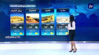 النشرة الجوية الأردنية من رؤيا 31-10-2019 | Jordan Weather