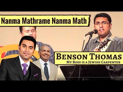 Nanma Mathrame Nanma Mathrame | Malayalam Christian Worship | Benson Thomas