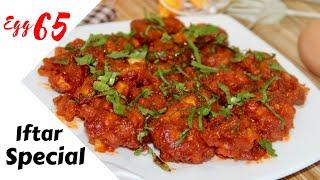 ইফতারের যে আইটেমটা অবশ্যই ট্রাই করা উচিত   Bangladeshi Iftar Recipe   Egg 65 Bangla   Dimer Recipe