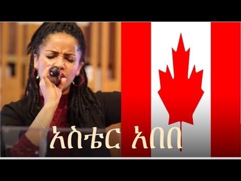 Aster Abebe Canada Edmonton, Revival Conference at Ethiopian Evangelical church thumbnail