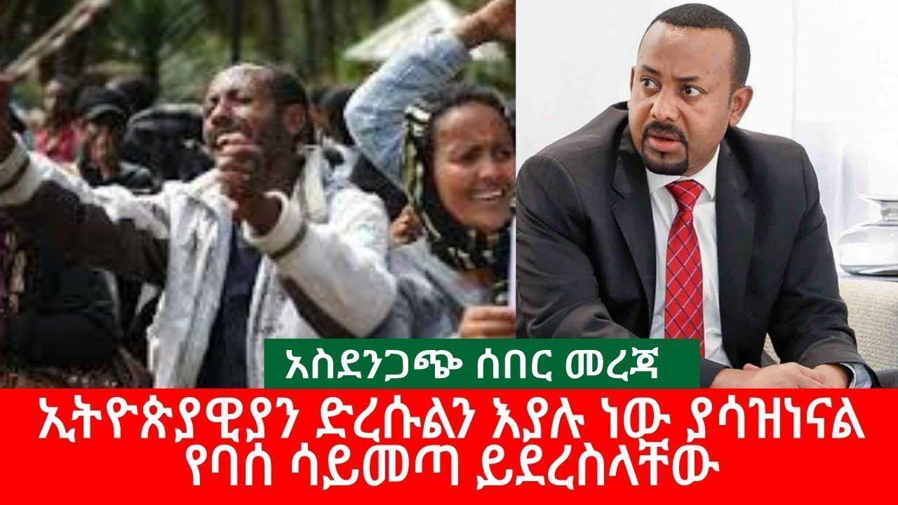 Daily Ethiopian News April 4, 2019