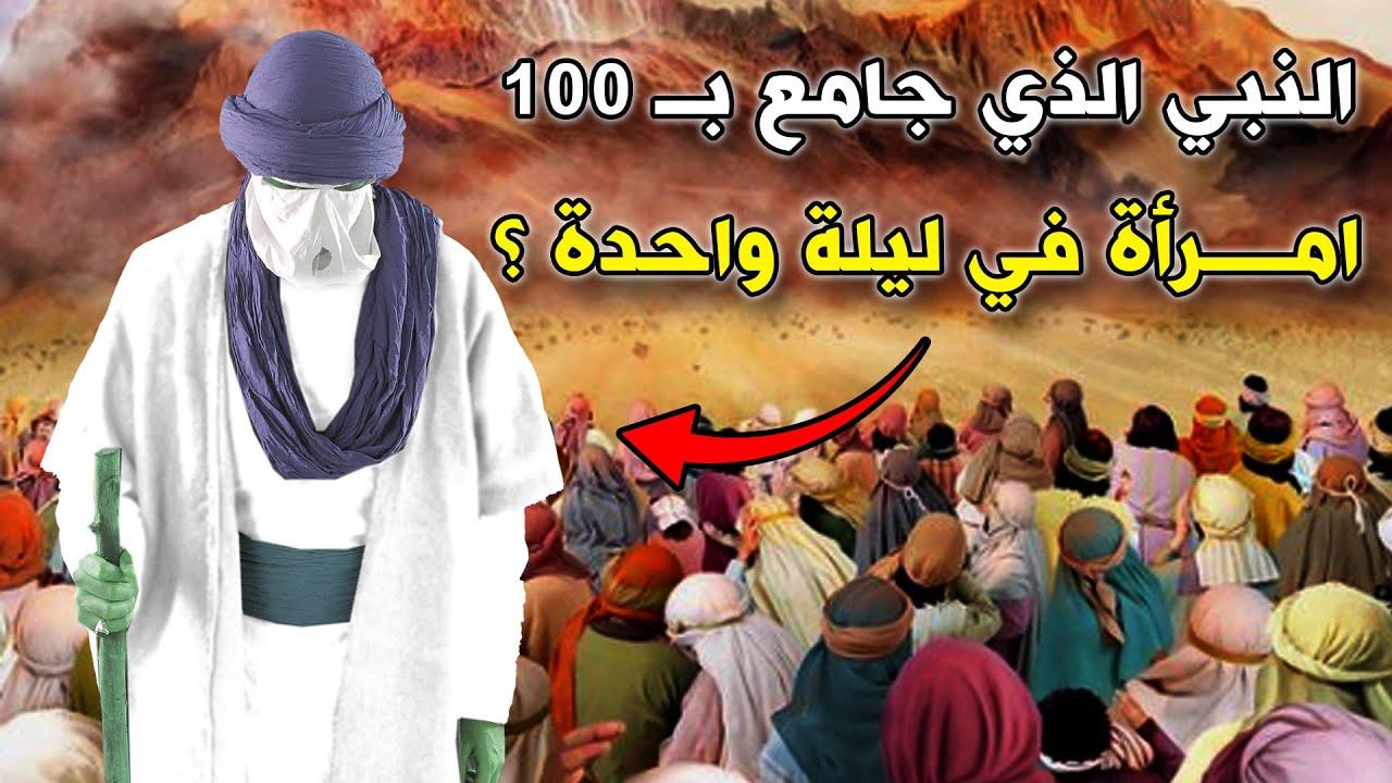 من هو النبي الذي تزوج بـ 1000 امرأة ؟ وجامع  بـ 100 منهن في ليلة واحدة .. ؟ قصة تبكي القلوب
