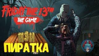 Как играть БЕСПЛАТНО в Friday the 13th The Game по сети на пиратке 2017