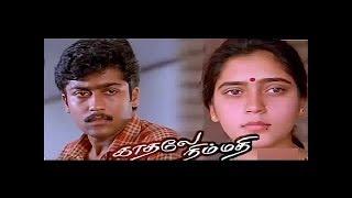 Kadhale Nimathi  காதலே நிம்மதி   Tamil Latest Movie   Tamil HD Movies Collection