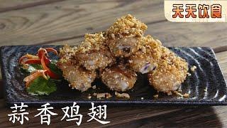 蒜香雞翅(天天飲食  ) 1080P