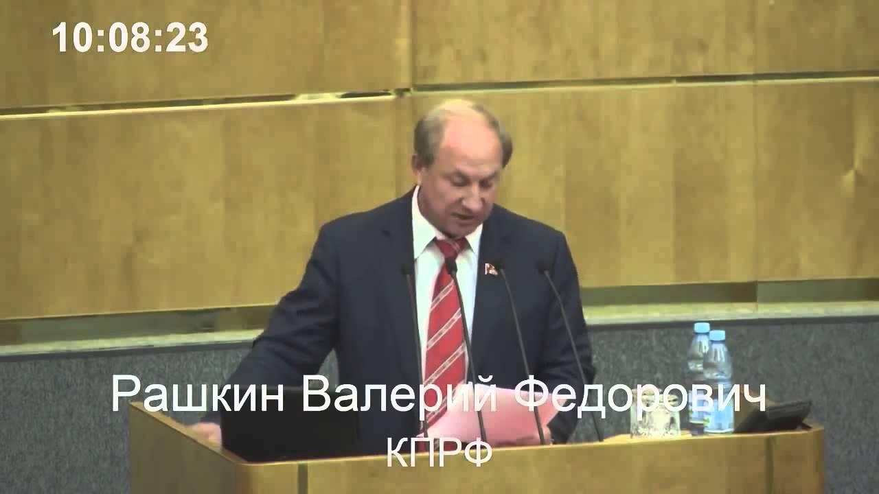 Рашкин Валерий КПРФ правду вдул!