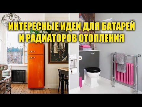 Интересные идеи для батарей и радиаторов отопления ►ДОМ ДИЗАЙН ИНТЕРЬЕР