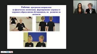 Физическая культура. Гимнастика 1-4 классы. Особенности проекта нового ФГОС начального