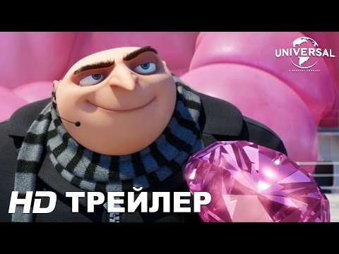 ГАДКИЙ Я 3 трейлер №1