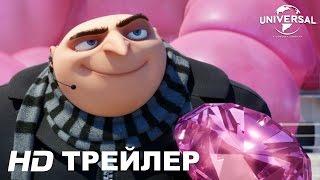 Download ГАДКИЙ Я 3 трейлер №1 Mp3 and Videos