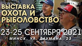 Охота и рыболовство 23-25 сентября – Минск, ул. Даумана 23 – Вход свободный