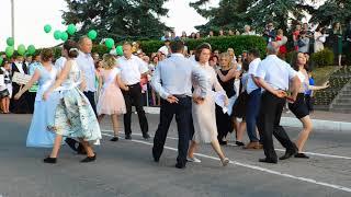 Танец пап и дочек-выпускниц. СШ №2 г.Столбцы. 2018
