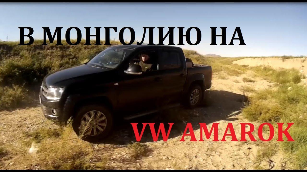 В Монголию на автомобиле Vw Amarok