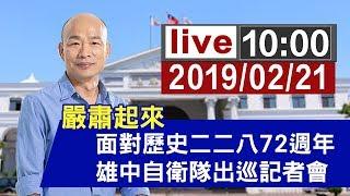 【完整公開】二二八72週年 韓國瑜出席雄中自衛隊出巡記者會