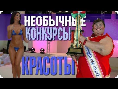 Самые необычные конкурсы красоты в Мире ! Топ 10