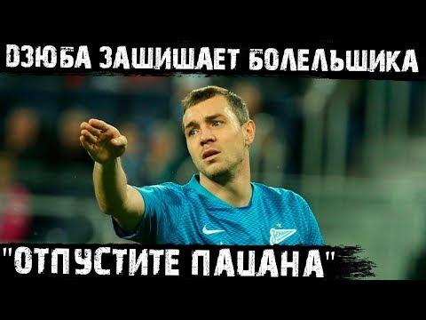 Скандал на матче Зенит - Фенербахче! Фанат ворвался на поле, но Дзюба заступился за него!