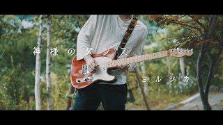 ヨルシカ - 「神様のダンス」 / Guitar Cover