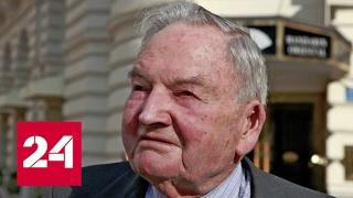 В Нью-Йорке умер миллиардер Дэвид Рокфеллер в возрасте 101 год