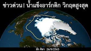 ข่าวด่วน! น้ำแข็งอาร์กติกขั้วโลกเหนือ วิกฤตสูงสุด /ข่าวดังล่าสุดวันนี้ 26/9/2563