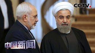 """[中国新闻] 伊朗总统敦促美国放弃对伊极限施压 伊朗外长扎里夫表示美国""""经济恐怖主义""""非法且不人道   CCTV中文国际"""