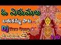gallu Gallu Mani Dj Song|New Bathukamma Dj Songs|Telangana Folk Dj Songs Janapadalu|Dj Folk Songs