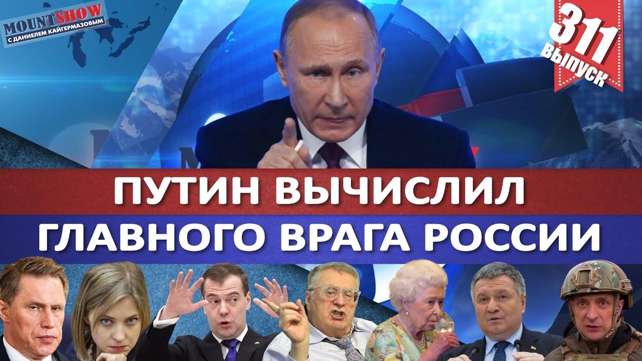 ПУТИН ВЫЧИСЛИЛ ГЛАВНОГО ВРАГА РОССИИ / ДООПТИМИЗИРОВАЛИСЬ. В РОССИИ НЕ ХВАТАЕТ МЕДИКОВ. MS#311