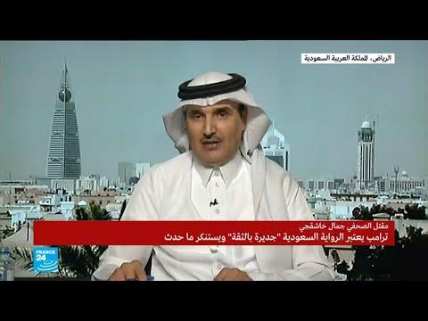هل يمكن حقا أن يتصرف مسؤولون سعوديون دون أوامر مباشرة من ولي العهد؟  - نشر قبل 9 دقيقة