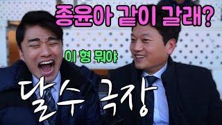 [달수로그] 달수극장 4회 달수, 현장에 가다(feat.이스타TV 박종윤)