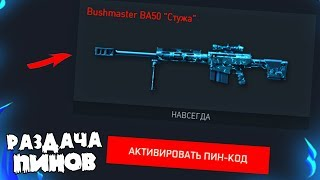 РАЗДАЧА ПИН КОДОВ WARFACE на ДОНАТ Bushmaster BA50,CZ Scorpion Evo3 A1,Beretta arx 160 даром