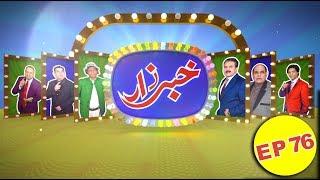 Khabarzar with Aftab Iqbal Ep 76 24 May 2019 Aap News