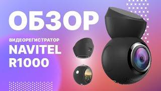 Обзор видеорегистратора NAVITEL R1000