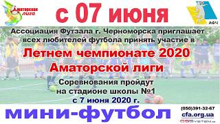 2020 Летний чемпионат Приглашение аматорская лига футзал мини футбол Черноморск Украина