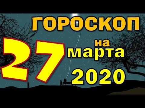 Гороскоп на завтра 27 марта 2020 для всех знаков зодиака. Гороскоп на сегодня 27 марта 2020 Астрора