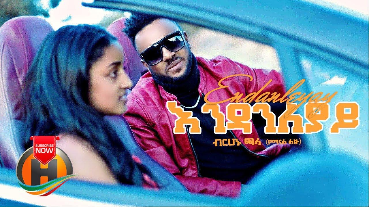 Download Birhanu Chala - Endanleyay | እንዳንለያይ - New Ethiopian Music 2021 (Official Video)