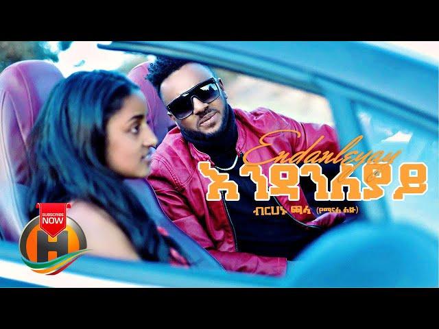 Birhanu Chala - Endanleyay | እንዳንለያይ - New Ethiopian Music 2021 (Official Video)