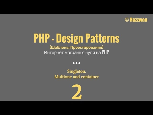 Урок 02. PHP - Design Patterns. Singleton. Multione container