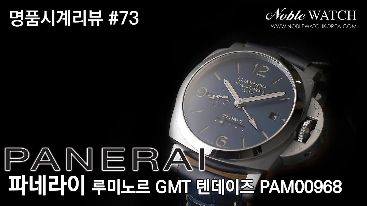 명품시계리뷰]#73 파네라이 루미노르 GMT 텐데이즈 PAM 00968 Panerai Luminor GMT 10 days  - 노블워치
