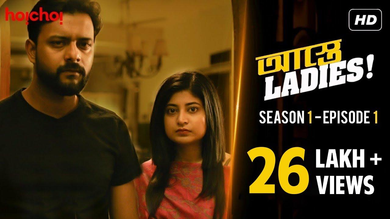 Download Astey Ladies(আস্তে লেডিস)  The Uninvited Guest  S01E01  Sandipta, Saayoni, Madhurima, Saurav Hoichoi