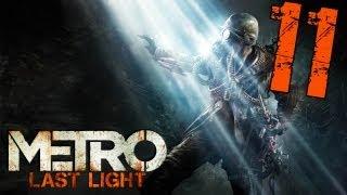 Прохождение Metro Last Light - Серия 11 Город призраков