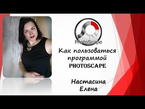 Как пользоваться программой PhotoScape
