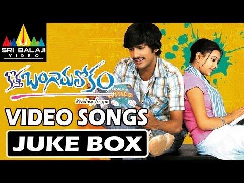 Kotha Bangaru Lokam Video Songs Jukebox | Varun Sandesh | Sri Balaji Video