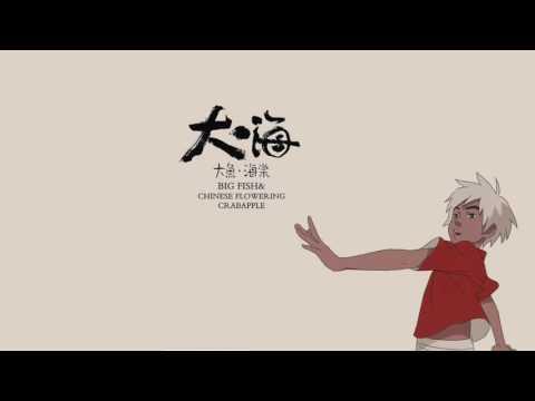 【HD】周深 - 大魚 (伴奏) [歌詞字幕][動畫電影《大魚海棠》印象曲配樂][完整高清音質] Big Fish & Begonia Theme Song OST