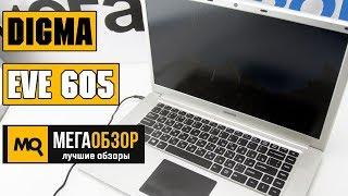 Digma EVE 605 обзор ноутбука