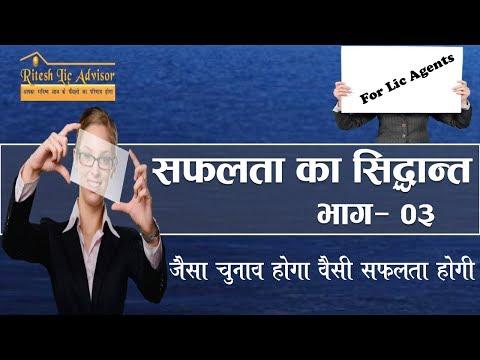Success theory for Lic Agent Part 03 (Saflta ki Choice) By: Ritesh Lic Advisor
