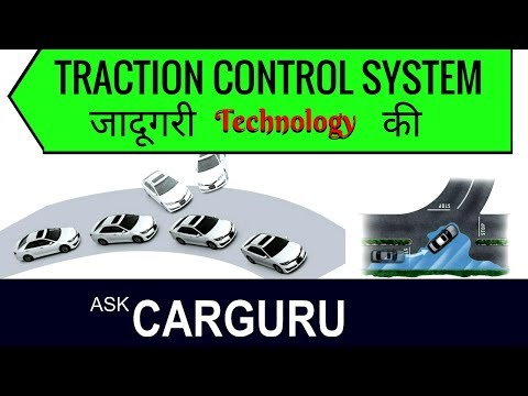 TCS, Traction Control Systems, जादू या Technology, what is TCS & how it works for you.