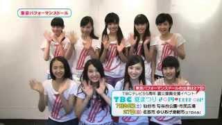 出演:7月27日(日)仙台市勾当台公園 WESTステージ TBC夏まつり2014 公...
