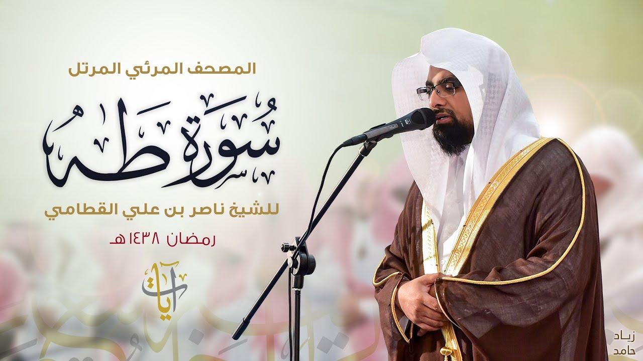 سورة طه المصحف المرئي للشيخ ناصر القطامي من رمضان ١٤٣٨هـ Surah Taha Youtube