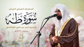 سورة طه | المصحف المرئي للشيخ ناصر القطامي من رمضان ١٤٣٨هـ | Surah-TaHa