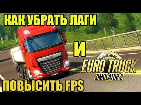 ETS2 лагает|Как повысить fps в Euro Track Simulator 2|Оптимизация ETS2