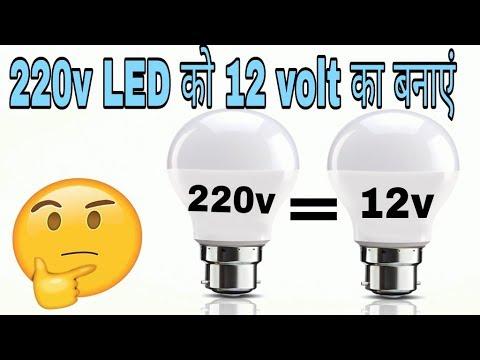Convert 220v Old Led Light Into 12v Led In Hindi Emergency Light Youtube